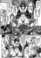 マシーナリーモッド 〜絶頂悪転機姦〜【単話】
