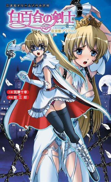 白百合の剣士 仮面姫ブリジット