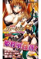 姫将軍リューネリア