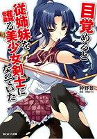 目覚めると従姉妹を護る美少女剣士になっていた