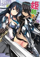 姫騎士がクラスメート! 2