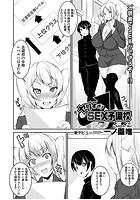 ヤリすぎ!SEX予備校(単話)
