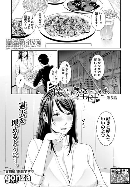 母エロ漫画 僕だけの淫母たち(単話)