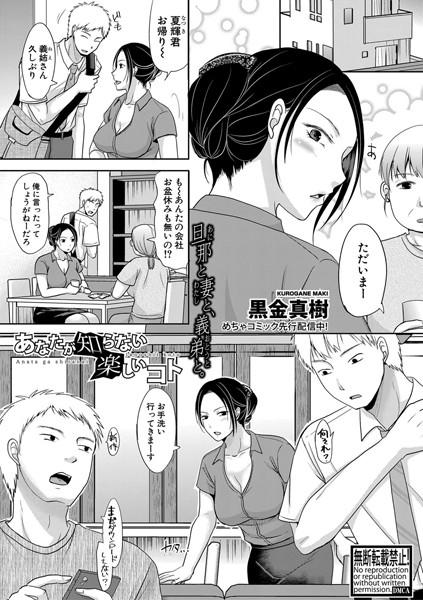 人妻エロ漫画 あなたが知らない楽しいコト(単話)