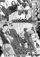 快楽マンション ~魅惑の肉棒~ 【前編】 みわくのにくぼう