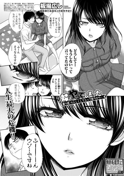 妹とやってしまった(単話)