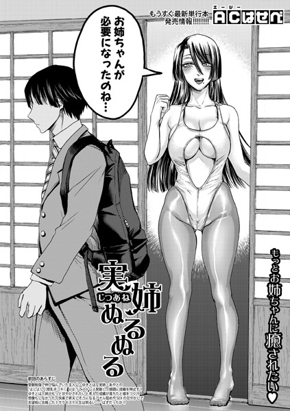 実姉ぬるぬる(単話)