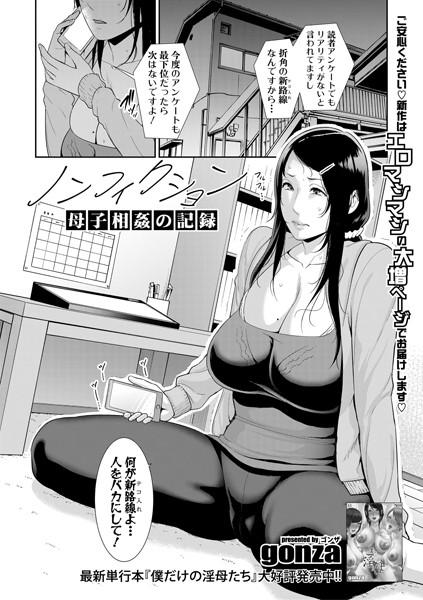 ノンフィクション〜母子相姦の記録〜(単話)