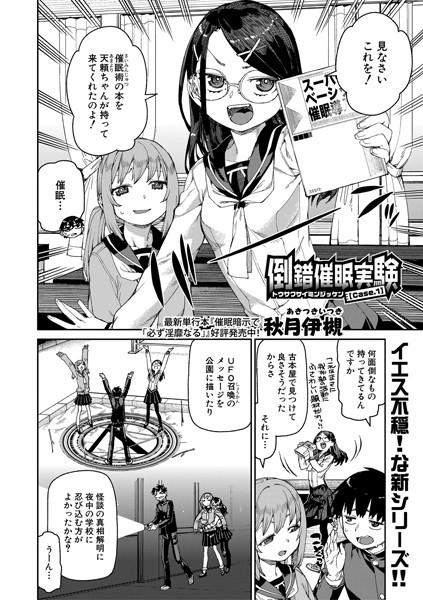 倒錯催●実験 【Case.1】