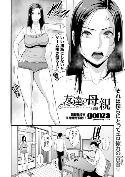 熟女エロ漫画 友達の母親(単話)