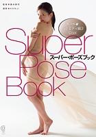 スーパー・ポーズブック ヌード・バラエティ編 3 Cool
