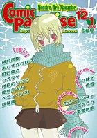 コミックパラダイス2001年12月/2002年1月合併号