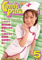 コミックパラダイス2002年5月号