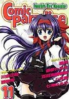 コミックパラダイス2002年11月号
