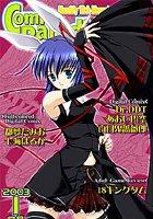 コミックパラダイス2003年1月号