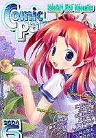 コミックパラダイス2004年6月号