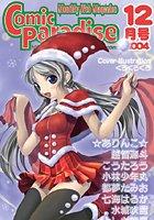 コミックパラダイス2004年12月号