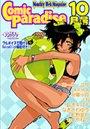 コミックパラダイス2000年10月号(ボイスクリック機能付)