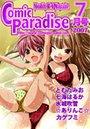 月刊コミックパラダイス2007年7月号
