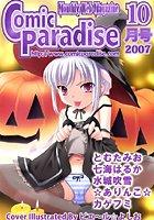 月刊コミックパラダイス2007年10月号