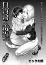 「白百合に毒蟲」 vol.1 「密かに愛し合う美人教師と女生徒が鬼畜の玩具に…」