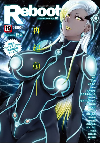 【ファンタジー エロ漫画】COMICRebootVOL.01
