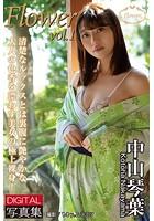 FLOWER 中山琴葉 vol.01