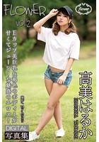 FLOWER 高美はるか vol.02
