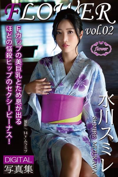 FLOWER 水川スミレ vol.02