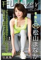 FLOWER 松山まなか vol.04