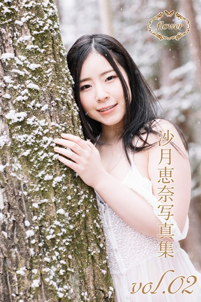 FLOWER 沙月恵奈 vol.02