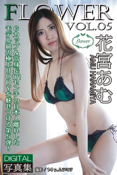 FLOWER 花宮あむ vol.05