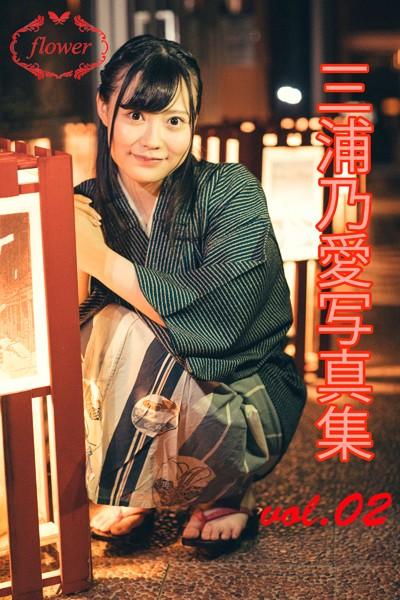 FLOWER 三浦乃愛 vol.02