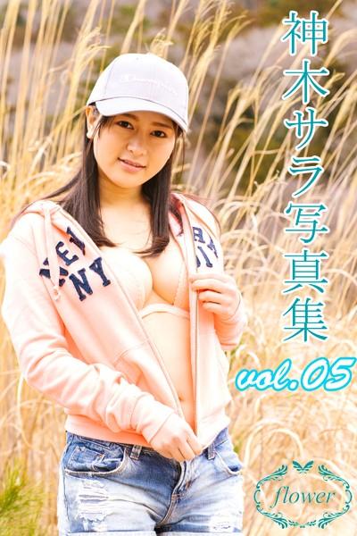 FLOWER 神木サラ vol.05