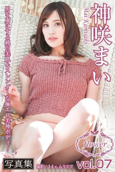 FLOWER 神咲まい vol.07