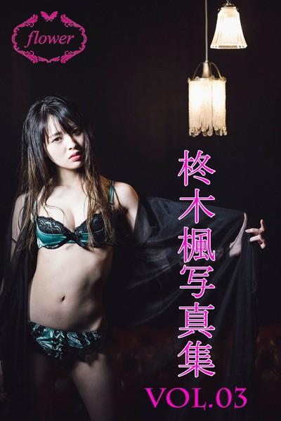 FLOWER柊木楓 vol.03