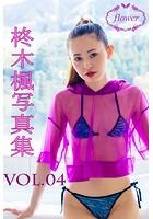 FLOWER柊木楓 vol.04