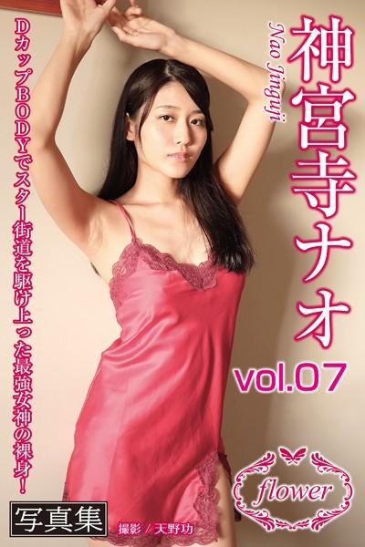 FLOWER 神宮寺ナオ vol.07