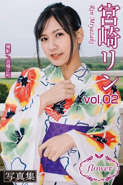 FLOWER 宮崎リン vol.02