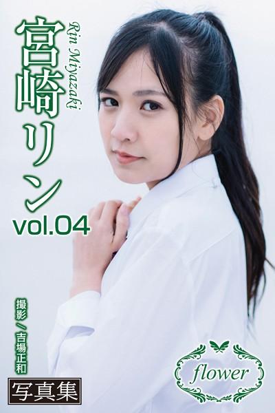 FLOWER 宮崎リン vol.04