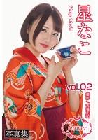 FLOWER 星なこ vol.02