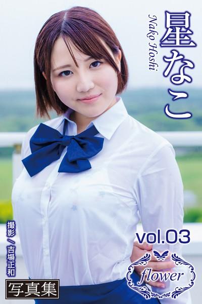 FLOWER 星なこ vol.03