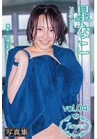 FLOWER 星なこ vol.04
