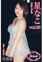 FLOWER 星なこ vol.05