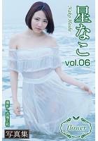FLOWER 星なこ vol.06