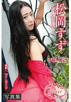 FLOWER 松岡すず vol.02