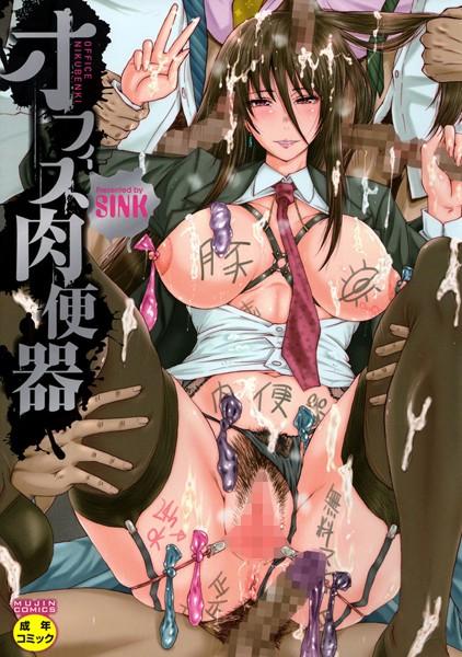 【辱め エロ漫画】オフィス肉便器