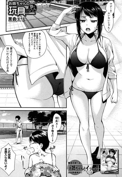 お姉ちゃんの玩具 夏のプール編(黒倉エリ)