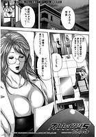 ストレインジS -口淫の回-(単話)