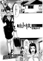 紗枝 (31)(単話)